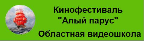 Алый Парус & Видеошкола