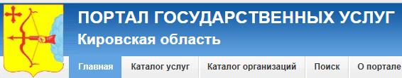 Портал госуслуг Кировской области